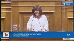 """Ομιλία της Φρόσως Καρασαρλίδου στη Βουλή για το σ/ν Υγείας: """"Μην υπονομεύετε τον δημόσιο χαρακτήρα του ΕΣΥ"""""""