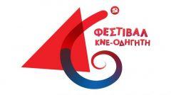 ΒΕΡΟΙΑ: Την Παρασκευή 28 Αυγούστου οι εκδηλώσεις του 46ου Φεστιβάλ ΚΝΕ  «Οδηγητή»