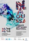 «Naoussa Urban Art Festival 2020: Διεθνές Φεστιβάλ Αστικής Τέχνης στη Νάουσα