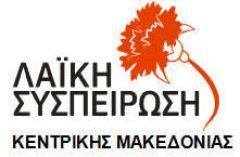 Λαϊκή Συσπείρωση Κεντρικής Μακεδονίας:Για την λειτουργία μονάδων φροντίδας ηλικιωμένων