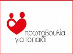 Πρωτοβουλία για το παιδί:Πρόσκληση σε Διαδικτυακή Ημερίδα