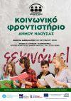 Ξεκίνησαν οι εγγραφές  στο Κοινωνικό Φροντιστήριο του Δήμου Νάουσας