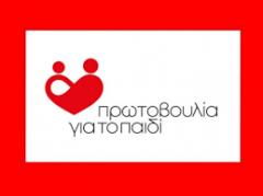 «Πρωτοβουλία για το Παιδί»: ΠΡΟΚΗΡΥΞΗ ΘΕΣΕΩΝ ΕΡΓΑΣΙΑΣ