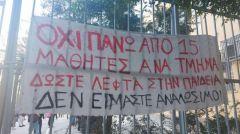 Με εισαγγελικές διώξεις και συκοφαντία η κυβέρνηση επιχειρεί να καταστείλει τις μαθητικές κινητοποιήσεις
