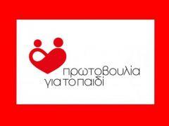 Με επιτυχία διεξήχθη η Ημερίδα μέσω διαδικτύου της Πρωτοβουλίας για το Παιδί  με θέμα   «Η πρόληψη, η ψυχοκοινωνική υποστήριξη και η μακρά φιλοξενία στη νέα εποχή της ΠγτΠ πρώτος απολογισμός»