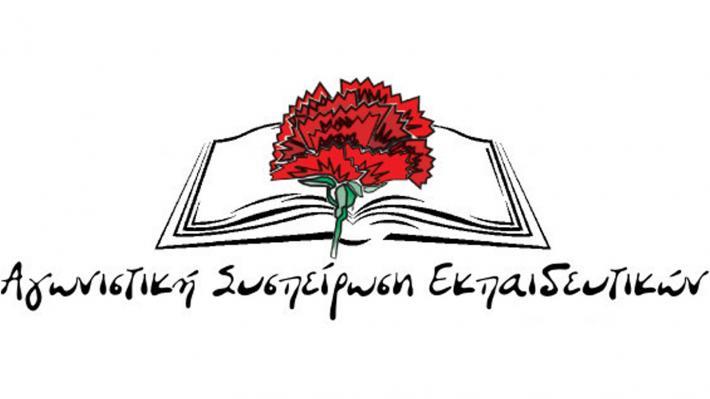 «ΑΓΩΝΙΣΤΙΚΗ ΣΥΣΠΕΙΡΩΣΗ ΕΚΠΑΙΔΕΥΤΙΚΩΝ»: «Δεν θα γίνουμε ο βούρδουλας και το μακρύ χέρι της κυβέρνησης ενάντια στους αγωνιζόμενους μαθητές!»