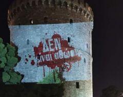 «Δεν είναι αθώοι» .Φωταγώγησαν τον Λευκό Πύργο με μήνυμα καταδίκης της Χρυσής Αυγής