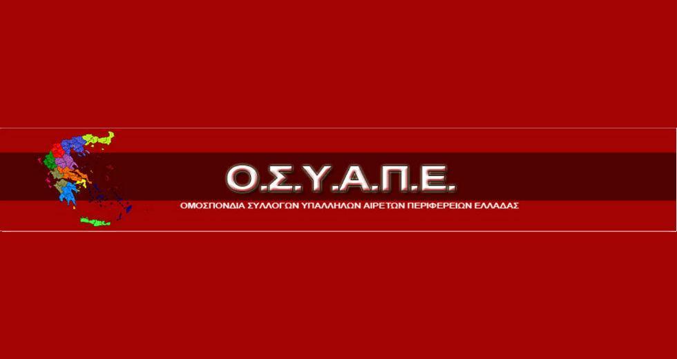 ΟΣΥΑΠΕ: Δεν θα δεχτούμε την δημιουργία «παραελεγκτικού» μηχανισμού ημέτερων