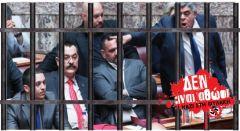 ΔΙΚΗ ΧΡΥΣΗΣ ΑΥΓΗΣ: Της φυλακής τα σίδερα είναι για τους φασίστες!
