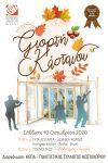 Γιορτή Κάστανου από την ΚΕΠΑ Δ. Βέροιας και τον Πολιτιστικό Σύλλογο Κωστοχωρίου