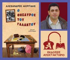 """Κυκλοφόρησε από τις Εκδόσεις Αποστακτήριο το νέο μυθιστόρημα του συγγραφέα Αλέξανδρου Ακριτίδη """"Ο θησαυρός του Γαλακτού"""""""