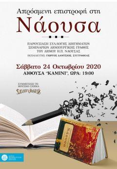 Παρουσίαση συλλογής διηγημάτων των σεμιναρίων δημιουργικής γραφής «Απρόσμενη Επιστροφή στη Νάουσα»