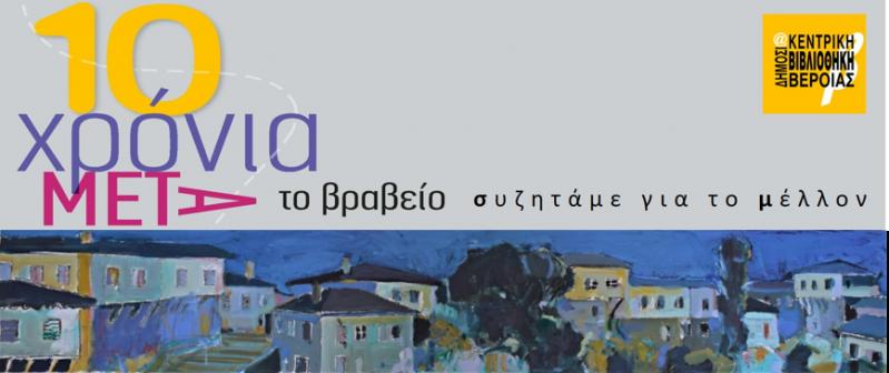 """Διαδικτυακή ομαδική εικαστική έκθεση με τίτλο: """"Ζωγράφοι και Τόπος"""""""