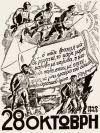 Οταν η Ελλάδα έμπαινε στον Β' Παγκόσμιο Πόλεμο