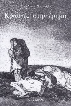 """Κυκλοφόρησε η νέα ποιητική συλλογή του Ναουσαίου ποιητή Γρηγόρη Σακαλή """"Κραυγές στην έρημο"""""""