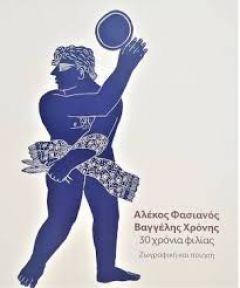 Βαγγέλης Χρόνης,Αλέκος Φασιανός. 30 χρόνια φιλία. Ζωγραφική και ποίηση