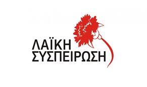 Επιστολή της ΛΑΙΚΗΣ ΣΥΣΠΕΙΡΩΣΗ ΚΕΝΤΡΙΚΗΣ ΜΑΚΕΔΟΝΙΑΣ: Να σταματήσει κάθε πρόσκληση προς τους τρεις εκλεγμένους της «Ελληνικής Αυγής για την Κεντρική Μακεδονία»