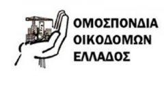 ΟΜΟΣΠΟΝΔΙΑ ΟΙΚΟΔΟΜΩΝ: Να στηριχθούν οικονομικά οι οικοδόμοι και οι εργαζόμενοι στις Κατασκευές