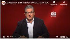 Δήλωση του Δημήτρη Κουτσούμπα για τα νέα μέτρα της κυβέρνησης και τις προτάσεις του ΚΚΕ