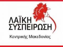 «Για την φίμωση του Περιφερειακού Συμβουλίου της Περιφέρειας Κ. Μακεδονίας»