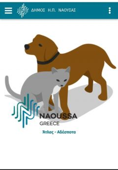 Δήμος Νάουσας: Εγκρίθηκε από το πρόγραμμα ΦΙΛΟΔΗΜΟΣ η κατασκευή καταφυγίου για την φιλοξενία αδέσποτων ζώων συντροφιάς και  η προμήθεια εξοπλισμού καταφυγίου και κτηνιατρείου, προϋπολογισμού  372.000 €