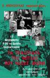 Διαδικτυακή συναυλία το βράδυ της 17 Νοέμβρη από τον «Μπούσουλα»
