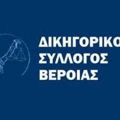Δικηγορικός Σύλλογος Βέροιας: Εκτός ορίων των Συνταγματικά κατοχυρωμένων δικαιωμάτων των πολιτών η  απόφαση για απαγόρευση των συναθροίσεων για την Επέτειο του Πολυτεχνείου