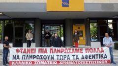 ΤΡΑΠΕΖΕΣ: Κλείνουν δεκάδες καταστήματα, μειώνουν και εκβιάζουν το προσωπικό