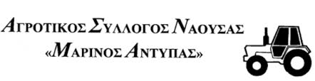 Ανακοίνωση του αγροτικού συλλόγου Νάουσας   ΜΑΡΙΝΟΣ ΑΝΤΥΠΑΣ