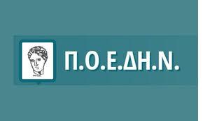 ΠΟΕΔΗΝ: Απαράδεκτη η μετακίνηση προσωπικού από το ΕΣΥ σε ιδιωτικές κλινικές