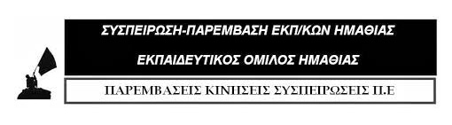 Όλοι στην 24ωρη απεργία και στις διαδηλώσεις! Η ΑΔΕΔΥ και η ΔΟΕ να προκηρύξουν άμεσα απεργιακή συγκέντρωση!
