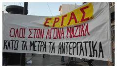 Όλοι στην 24ωρη απεργία και στις κινητοποιήσεις της 26ης Νοέμβρη.Να φράξουμε το δρόμο στα νέα σκληρά αντεργατικά μέτρα της κυβέρνησης