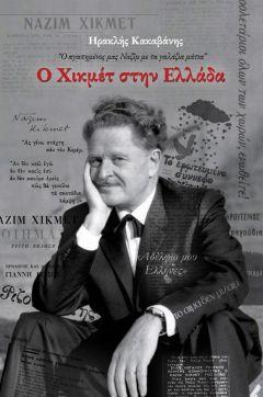 ΝΕΑ ΚΥΚΛΟΦΟΡΙΑ: «Ο αγαπημένος μας Ναζίμ με τα γαλάζια μάτια».Ο Χικμέτ στην Ελλάδα