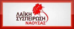 Λαϊκή Συσπείρωση Δήμου Νάουσας  «Πράσινη ενέργεια»: Ιδιωτικοποίηση της ενέργειας, καταστροφή του περιβάλλοντος και ενεργειακή φτώχεια!