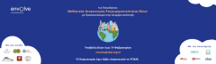 1ος Πανελλήνιος Μαθητικός Διαγωνισμός Επιχειρηματικότητας Νέων υπό την αιγίδα του Δήμου Βέροιας