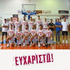 Ένα μεγάλο «ευχαριστώ» από το Τμήμα Μπάσκετ του Φιλίππου Βέροιας!