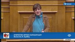 Την αναφορά του Συλλόγου Νεφροπαθών Ημαθίας για τα τεστ κορωνοϊού από τον ΕΟΔΥ φέρνει στη Βουλή η βουλευτής Φρόσω Καρασαρλίδου