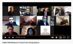 Βέροια: Πραγματοποιήθηκε η διαδικτυακή εκδήλωση με θέμα «Digital Marketing για Τουριστικές Επιχειρήσεις»