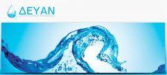 Νάουσα: Υπογράφηκε η σύμβαση για τον Βιολογικό Σταθμό του κάμπου