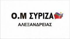 ΣΥΡΙΖΑ ΑΛΕΞΑΝΔΡΕΙΑΣ: ΑΝΑΣΚΟΠΗΣΗ 2020 ΚΥΒΕΡΝΗΣΗ ΝΔ