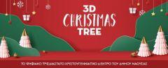 O Δήμος Νάουσας στέλνει 3D ευχές για το νέο έτος μέσω πρωτότυπου  ψηφιακού χριστουγεννιάτικου  δέντρου