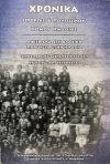 Κυκλοφορία 39ου τεύχους Χρονικών Ιστορίας και Πολιτισμού Ν. Ημαθίας