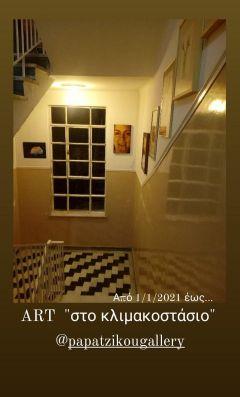 ART «στο κλιμακοστάσιο»