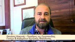 Θανάσης Κοκονάς, πρόεδρος της Ομοσπονδίας Γονέων και Κηδεμόνων Κεντρικής Μακεδονίας : «Έχουμε αγωνία και προβληματισμό γιατί τα σχολεία ανοίγουν με τον ίδιο τρόπο που έκλεισαν»