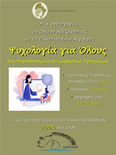 Επιμορφωτικό μοριοδοτούμενο πρόγραμμα με τίτλο «Ψυχολογία για Όλους» διοργανώνει ο Δήμος Αλεξάνδρειας σε συνεργασία με το Πανεπιστήμιο Αιγαίου