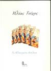 Του Ανδρέα Φουσκαρίνη / Ηλίας Τσέχος: ''Τα Ηλικιωμένα Ανήλικα'' Ποίηση, Φεγγίτης 2020 Θεσσαλονίκη / Βιβλιοκριτική
