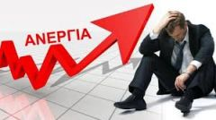 Νέα αύξηση των ανέργων και τον Δεκέμβρη