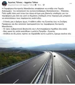 Αγγελος Τόλκας: Οι τρεις κυβερνητικοί βουλευτές και η Αντιπεριφέρεια Ημαθίας όλα καλά ;