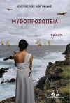 """Μόλις κυκλοφόρησε το πρώτο βιβλίο του Ημαθιώτη συγγραφέα, Ελευθέριου Κορυφίδη, με τίτλο """"ΜΥΘΟΠΡΟΣΩΠΕΙΑ"""", από τις Εκδόσεις Αποστακτήριο"""