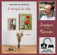Κυκλοφόρησε από τις Εκδόσεις Αποστακτήριο η πρώτη ποιητική συλλογή του συγγραφέα και αρχαιολόγου Δημήτριου Κούσουλα, «Οι στεναγμοί της νιότης»